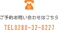 ご予約お問い合わせはこちら TEL0280-00-0000