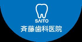 SAITO 斉藤歯科医院