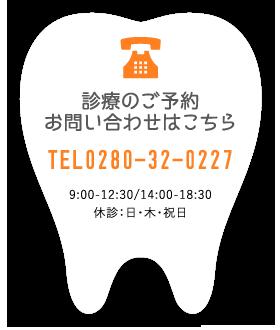 診療のご予約  お問い合わせはこちら TEL0280-32-0227 9:00-12:30/14:00-18:30休診:日・木・祝日